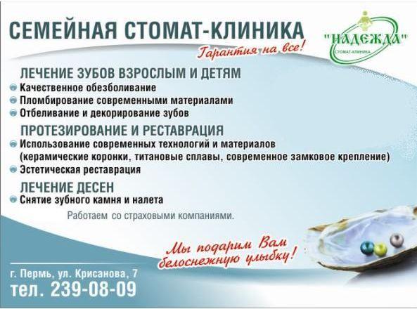 Семейная стомат-клиника «Надежда»
