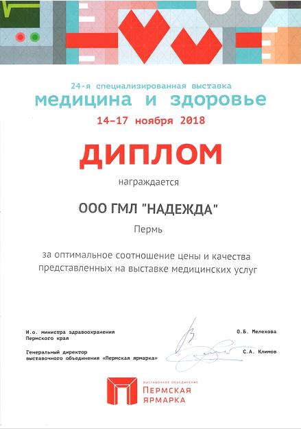 Диплом 24-й специализированной выставки