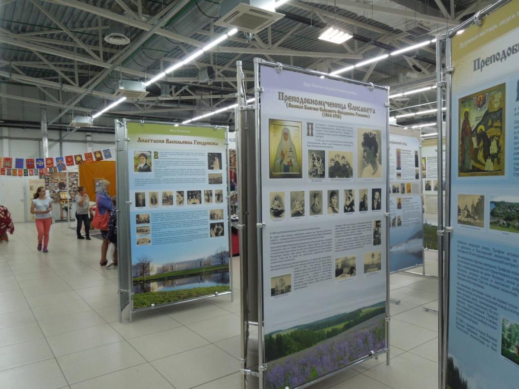 Межрегиональная выставка «Православная Русь», фото.1